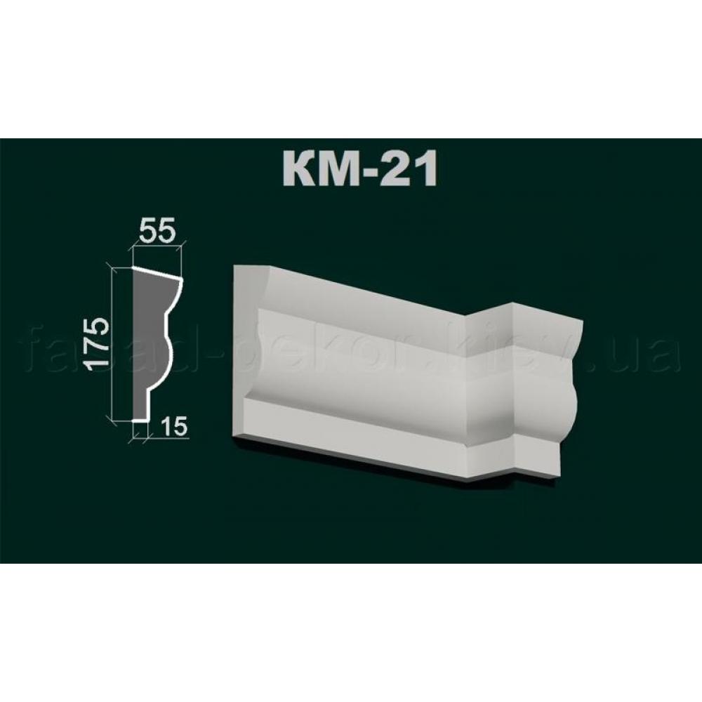 Карниз межэтажный КМ -21